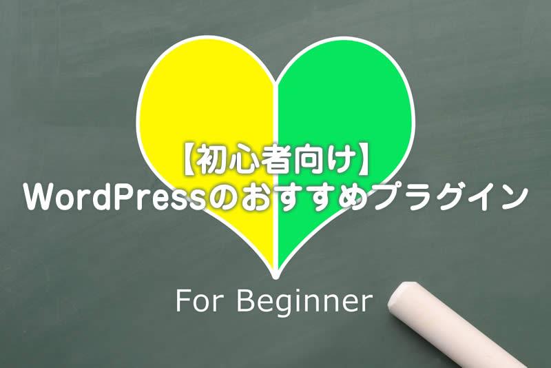 初心者向けWordPressおすすめプラグイン