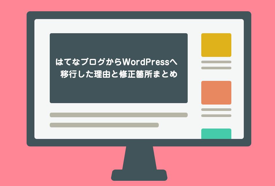 はてなブログからWordPressへ移行した理由と修正点